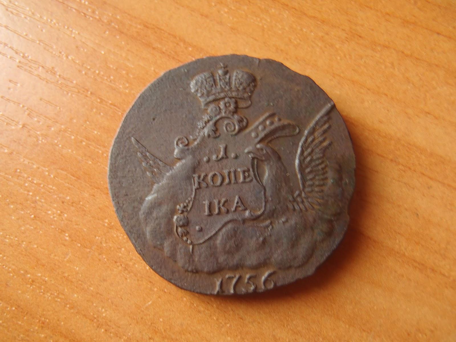 Монеты империи 5 рублей 1999 года