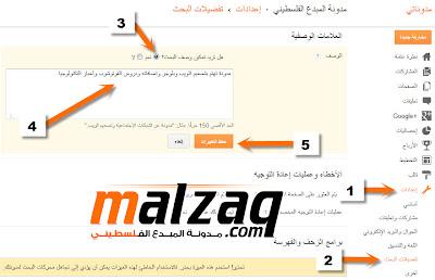 الدليل الكامل للمبتدئين في السيو لمدونات بلوجر - مدونة المبدع الفلسطيني