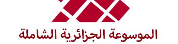 الموسوعة الجزائرية الشاملة