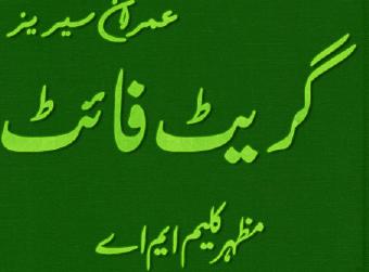 http://books.google.com.pk/books?id=WoXRAgAAQBAJ&lpg=PA1&pg=PA1#v=onepage&q&f=false