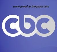 مشاهدة قناة cbc سي بي سي بث مباشر - أون لاين جودة عالية بدون تقطيع