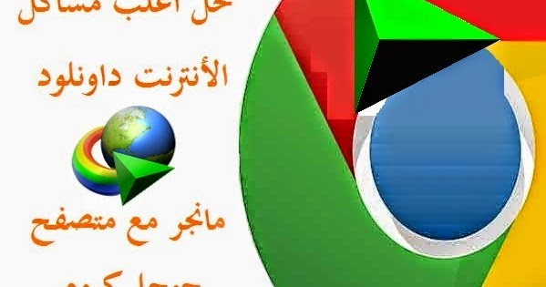 how to add internet download manager to google chrome