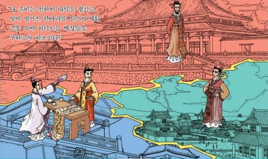 แผ่นดินจีนแตกออกเป็นสามก๊ก