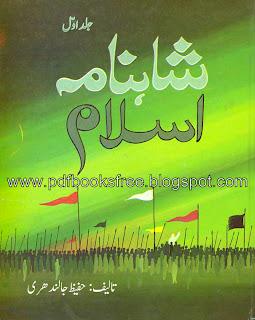 Shahnama e Islam Book