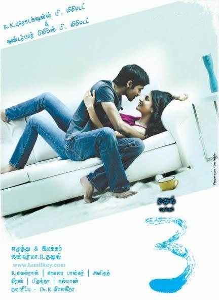 3 (moonu) movie songs lyrics in tamil font