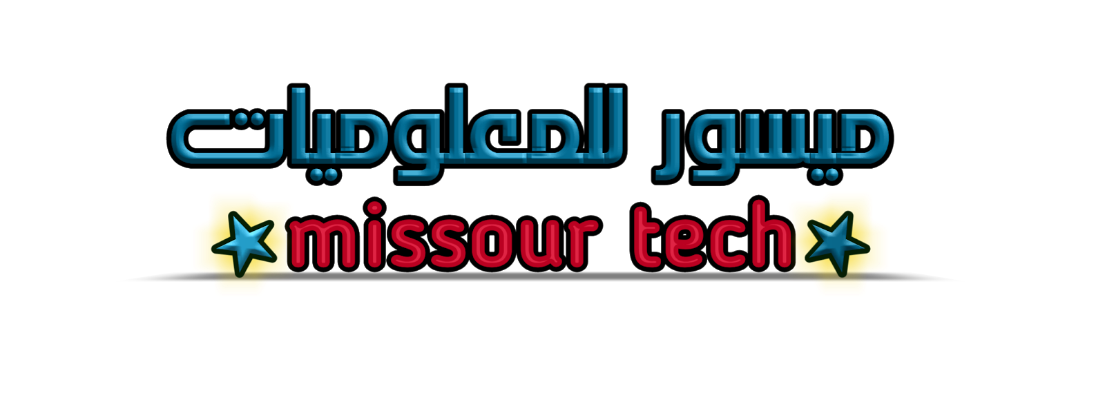 ميسور للمعلوميات : Missour Tech
