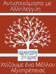 www.solidarity4all.gr