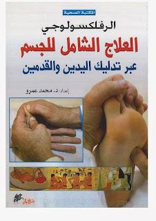 تحميل كتاب الرفلكسولوجي العلاج الشامل للجسم عبر تدليك اليدين والقدمين لـ د. محمد عمرو