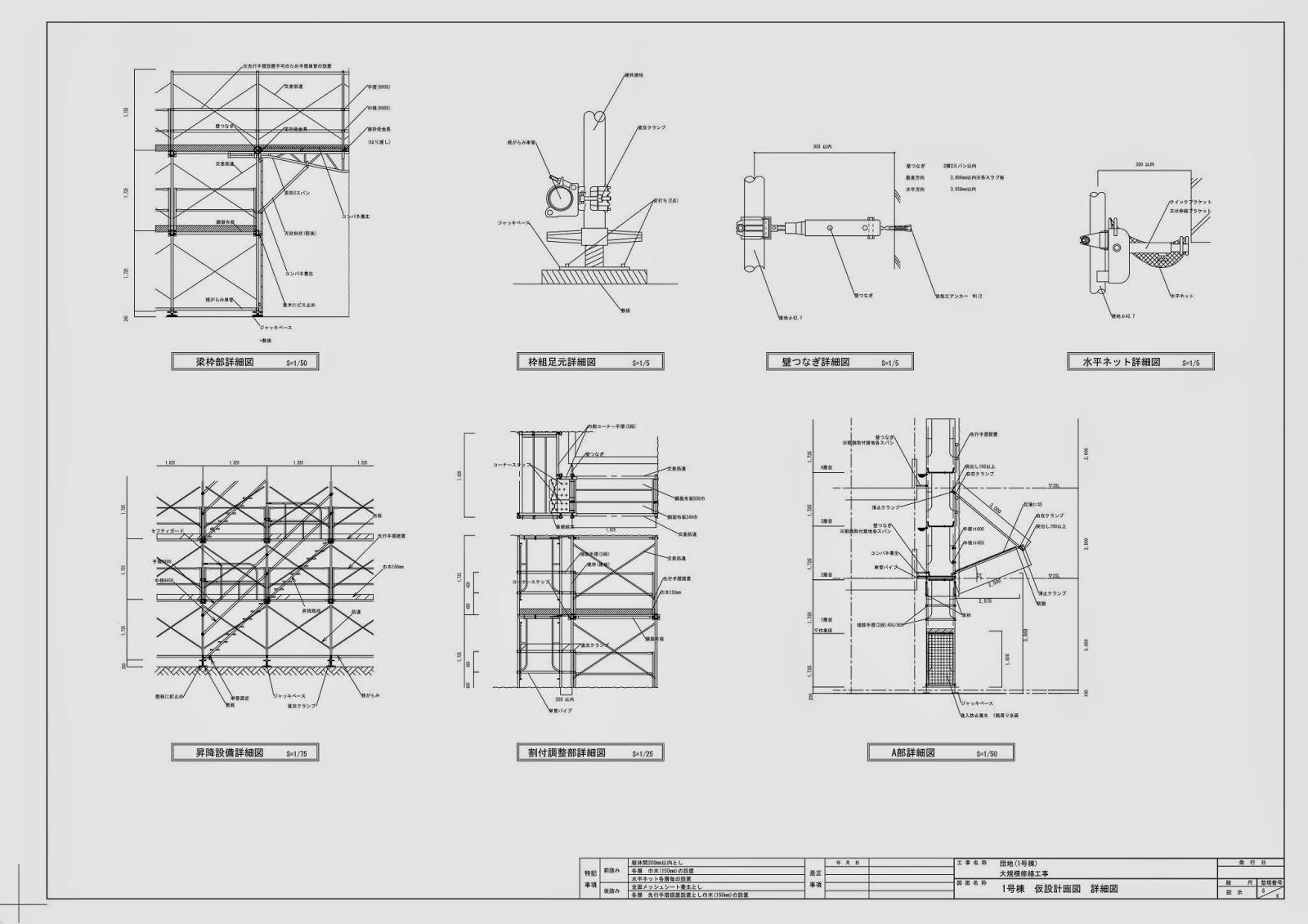 UR都市機構 修繕工事 仮設計画図