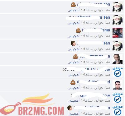 ابتسامات الفيس بوك الجديده Oamushanat new FB 2013