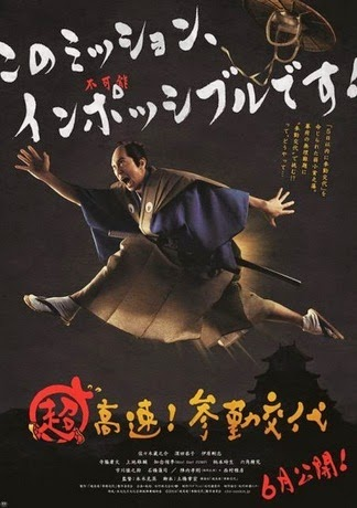 Mission Impossible: Samurai Poster