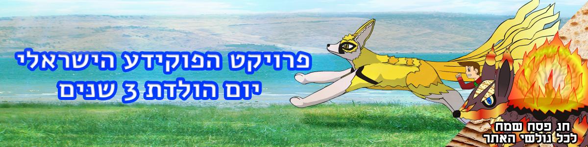 פוקימון הפוקידע הישראלי