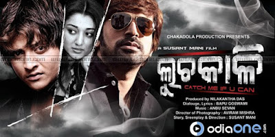 Odia film Luchakali Story, Cast, Crew, Wallpapers and Songs