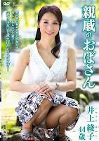 HHED-39 親戚のおばさん 井上綾子