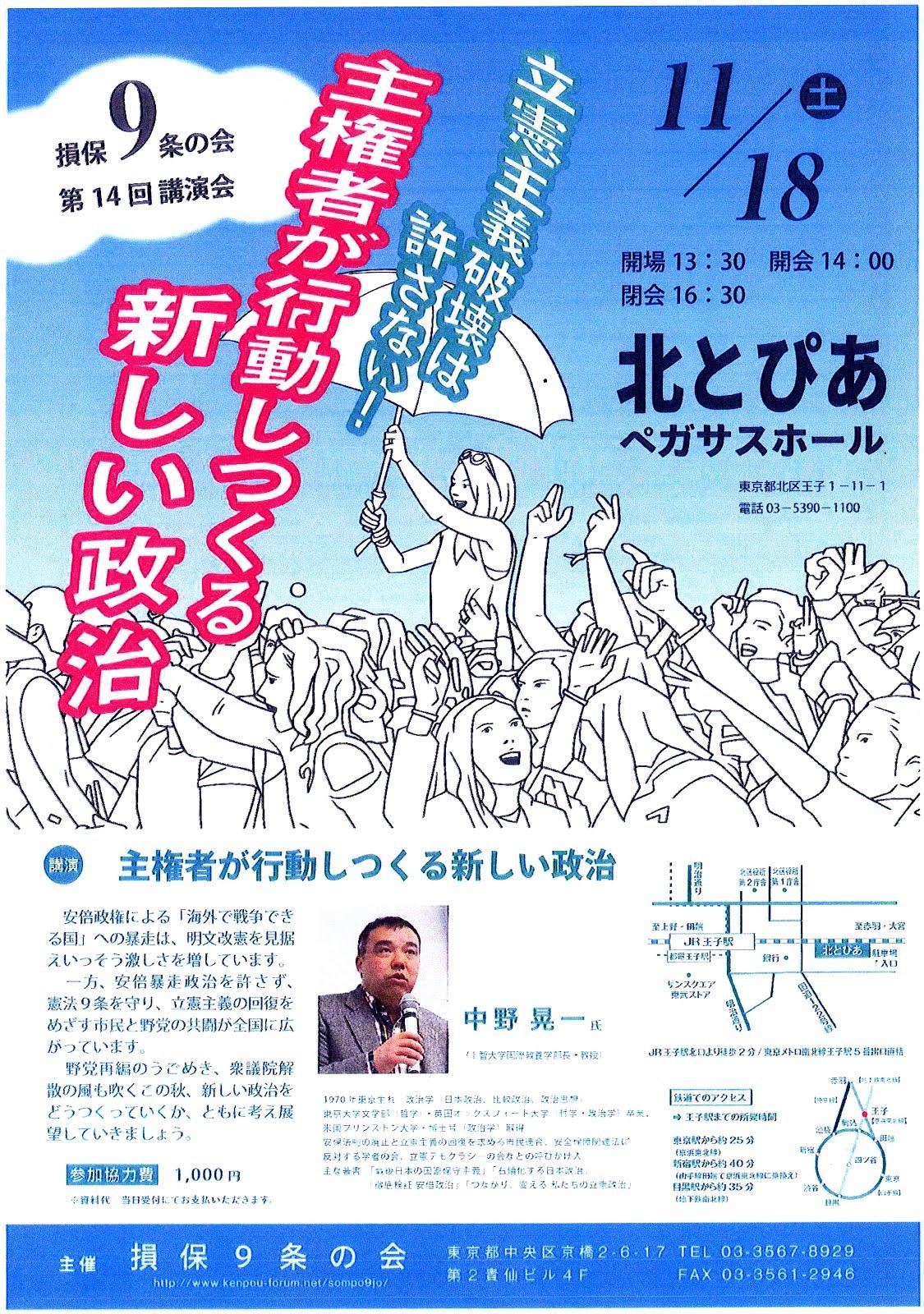 損保9条の会 第14回講演会 中野晃一氏(上智大学教授)