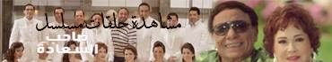 """شاهد الأن مسلسل""""صاحب السعادة""""لعادل امام"""