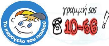 ΓΡΑΜΜΗ SOS 1056