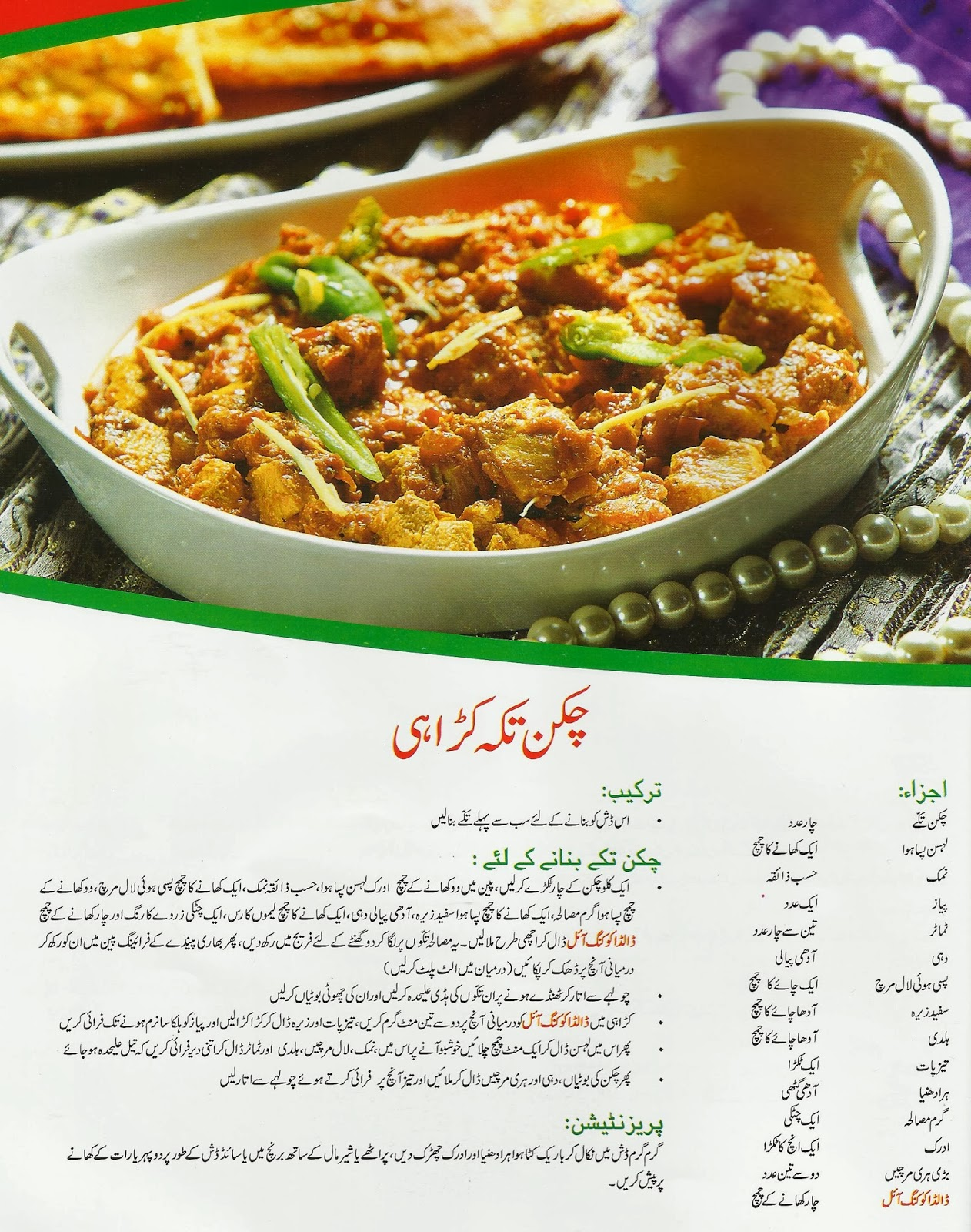 A New Pakistani Cooking Dish Chicken Tikka Karahi Recipe In Urdu