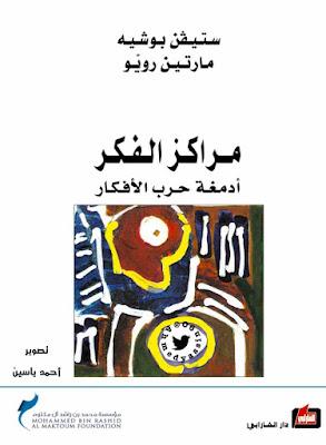 حمل كتاب مراكز الفكر أدمغة حرب الأفكار - ستيفن بوشيه