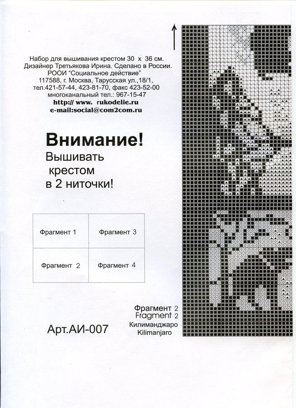 Схема вышивки килиманджаро 61