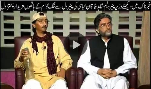 Geo News Khabar Naak Latest Episode 23rd January 2015