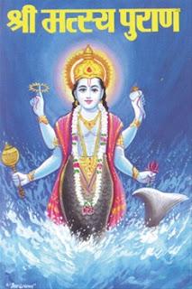 मत्स्य पुराण (Matsya Puran)