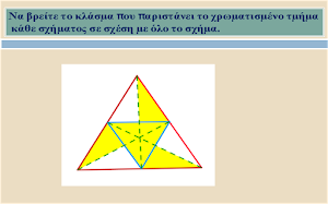Μαθηματικές σπαζοκεφαλιές