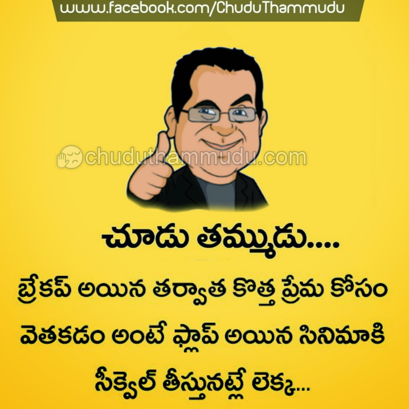 Love Comedy Quotes Telugu Funny Telugu Quote on Love