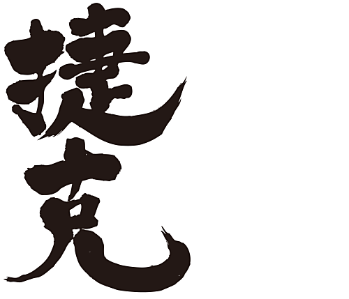 Czechia japanese calligraphy