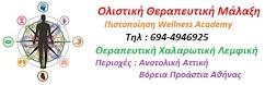 Ολιστική Θεραπευτική Μάλαξη