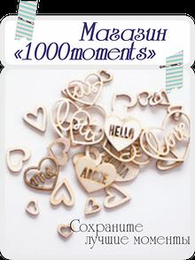 1000moments
