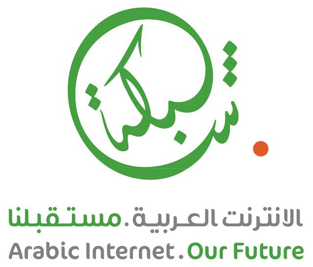 أطلاق اول نطاق عربى على الانترنت - .شبكة