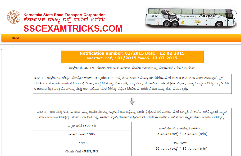 KSRTC Driver Recruitment 2015