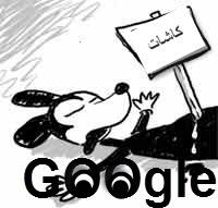 صورة كاشات خدمة جوجل بعد الوفاة