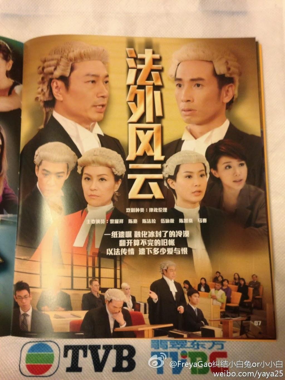 Pháp Ngoại Phong Vân - Will Power Tvb