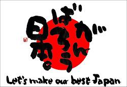 がんばろう日本。(題字:うどよし)