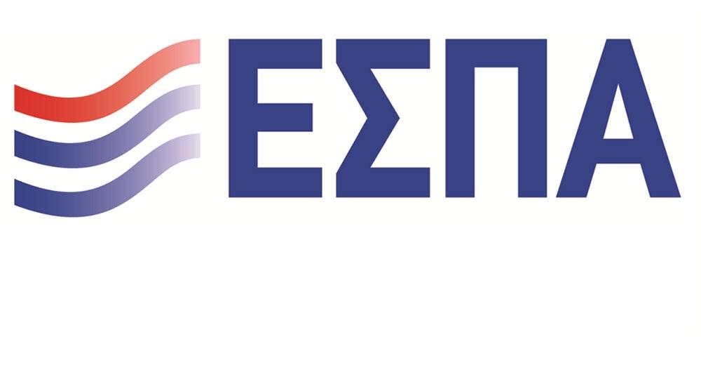 Προγράμματα Δήμου χρηματοδοτούμενα από το ΕΣΠΑ