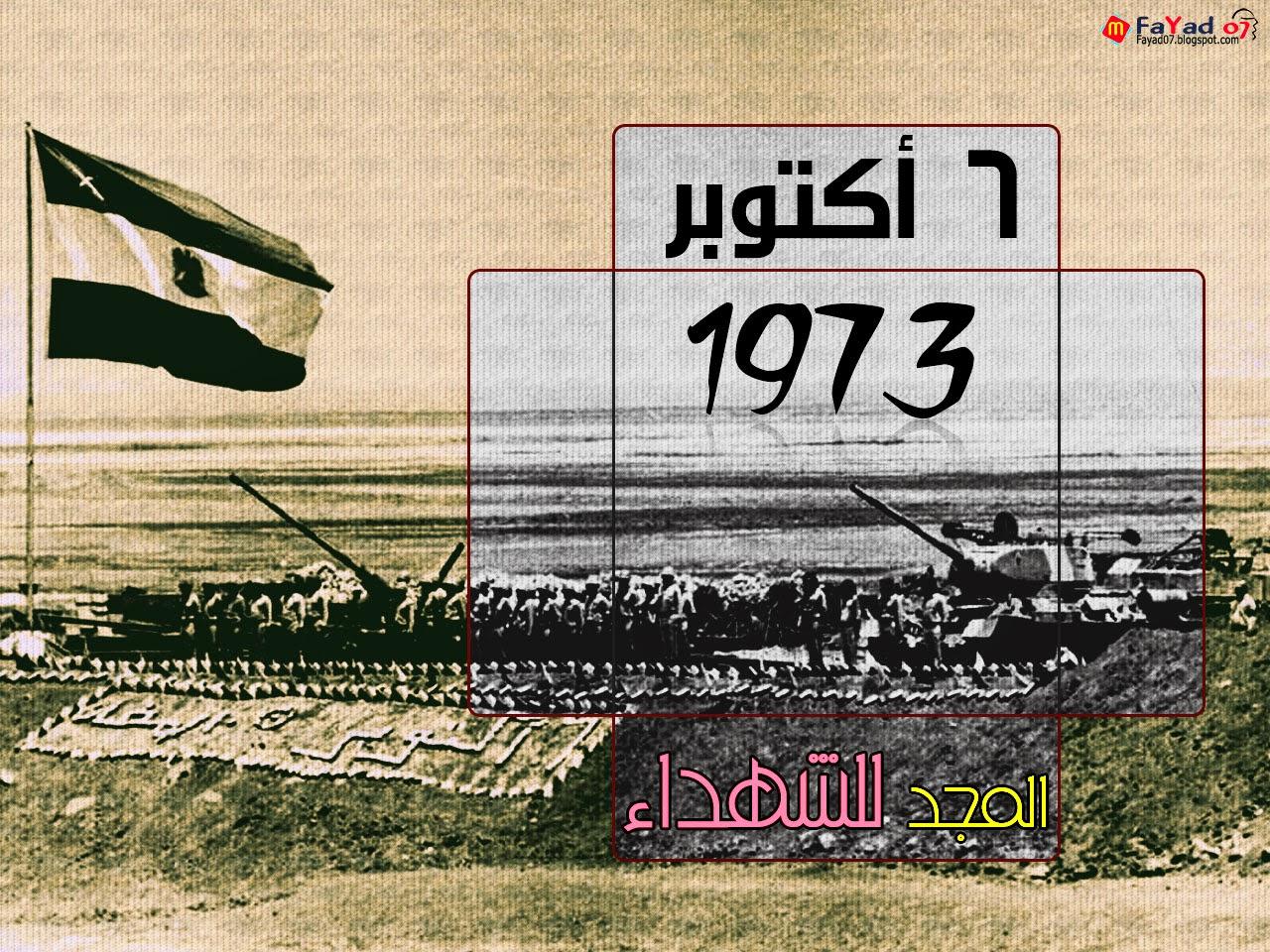 خلفية (تصميم) حرب 6 أكتوبر 1973