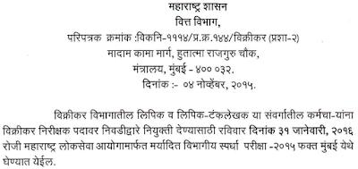 Vikrikar Nirikshak Bharti 2015 Apply online mpsc.gov.in