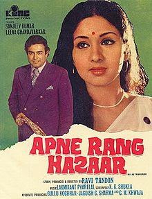 Apne Rang Hazaar (1975)