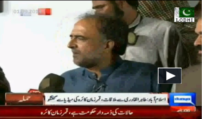 Qamar Zaman Kaira rejects Javed Hashmi's allegations - It's sad just for little difference of opinion he is blaming Imran Khan
