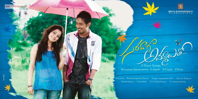 Saradaga Ammaitho Movie Wallpaper