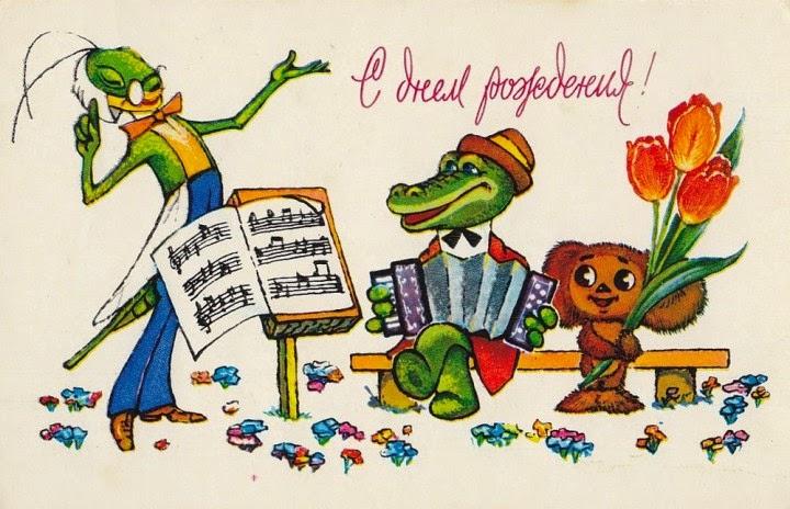 Прикольные музыкальные открытки поздравления с днем рождения бесплатно