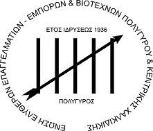 Ένωση Ελευθέρων Επαγγελματιών Βιοτεχνών και Εμπόρων, Πολυγύρου και  Κεντρικής Χαλκιδικής
