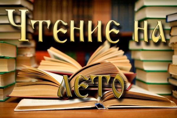Списки внеклассного чтения на лето