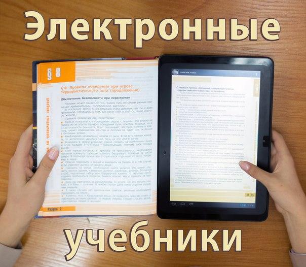 Электронные учебники скачать бесплатно