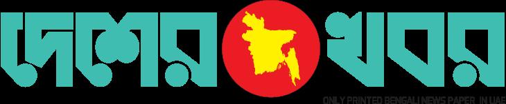 দেশের খবর - আমিরাত থেকে প্রকাশিত একমাত্র বাংলা পত্রিকা