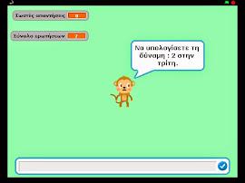 Tεστ στο περιβάλλον του Scratch.(κλικ στην εικόνα για οδηγίες σχεδιασμού των τεστ).