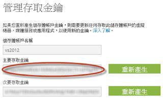 Windows Azure Blob金鑰資訊
