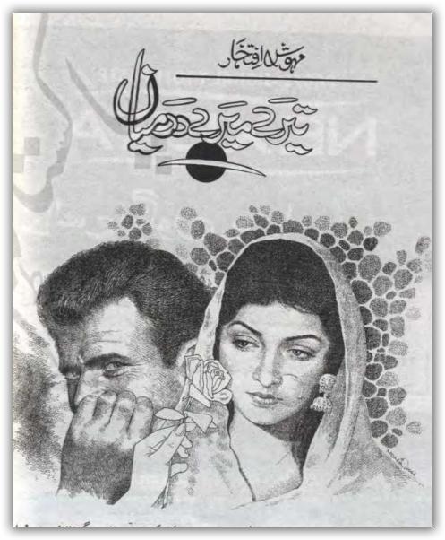 Free Download Urdu Books Read Online Social Romantic Novel